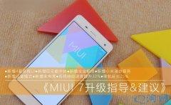MIUI7升级教程(适用小米Note/小米4/红米Note/红米2)