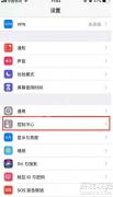 iphone xs开启录屏方法教程?