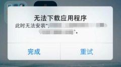 iPhone 无法下载应用程序 解决办法?