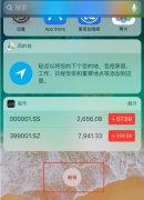 iOS12快速启用捷径方法