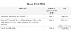 iPhone过保修期了还能通过苹果官方更换电池吗?