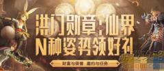 剑灵春节洪门勋章活动入口链接地址