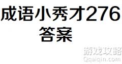 成语小秀才276关答案,微信小程序成语小秀才第276关答案!