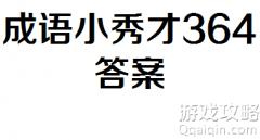 成语小秀才364关答案,微信小程序成语小秀才第364关答案!