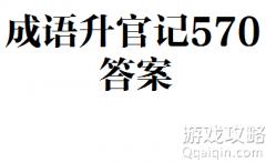 成语升官记570关答案,微信小程序成语升官记第570关答案!