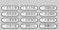 成语小秀才618关答案,微信小程序成语小秀才第618关答案!