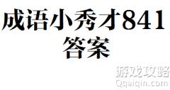成语小秀才841关答案,微信小程序成语小秀才第841关答案!