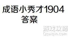 成语小秀才1904关答案,微信小程序成语小秀才第1904答案!