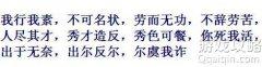 成语升官记2552关答案,微信小程序成语升官记第2552答案!