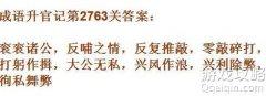 成语升官记2763关答案,微信小程序成语升官记第2763答案!