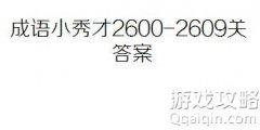 成语小秀才2600-2609关答案,微信小程序成语小秀才第2600-2609答案!