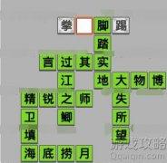 成语招贤记答案23关,微信成语招贤记第23关怎么填写!