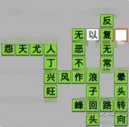 成语招贤记答案25关,微信成语招贤记第25关怎么填写!