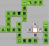 成语招贤记答案26关,微信成语招贤记第26关怎么填写!