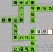 成语招贤记答案27关,微信成语招贤记第27关怎么填写?