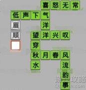 成语招贤记答案28关,微信成语招贤记第28关怎么填写!