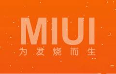 miui7什么时候出?小米miui7发布会时间@@!!