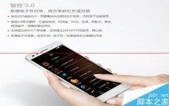 华为荣耀7手机怎么使用红外遥控?