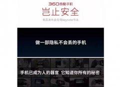360奇酷手机岂止安全 360奇酷手机被盗可赔偿85%!