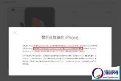 港版iPhone6S支持电信吗?港版iPhone6S确认不支持电信!