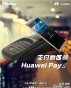 huawei pay在哪里设置 华为pay怎么设置?