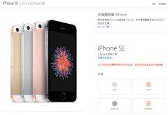 iPhone SE订购地址_iPhone SE官方订购方法?