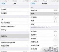 iPhone怎么调节手机亮度?ios9.3亮度怎么调节比手机最低亮度还低?