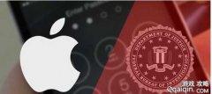 FBI正式宣布成功破解加密iPhone ?