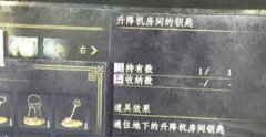 黑暗之魂3升降机房钥匙在哪_黑暗之魂3升降机房钥匙怎么获得?
