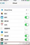 苹果iCloud怎么自动备份?iCloud自动备份在哪设置!