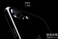 iPhone7/Plus取消3.5mm耳机插孔,商说没关系!