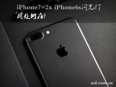 iPhone7闪光灯开启方法?
