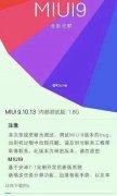 小米MIUI9什么时候发布上线_小米MIUI9上线发布时间!