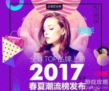 淘宝女王节报名入口2017 淘宝三八女王节入口地址?