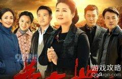 黄大妮孙二凤结局是什么? 二凤和谁结婚了最后和建民在一起了吗?