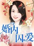 婚内囚爱霍延西苏千溪txt免费阅读最新章节!