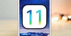 ios11Beta1会卡顿吗?苹果ios11Beta1值得升级吗?