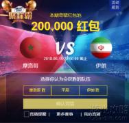 淘宝中世界杯竞猜的活动奖励是什么?