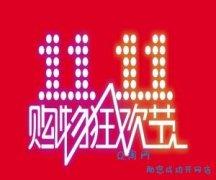 2013年1111天猫活动是什么?