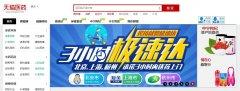 天猫医药馆地址多少?http://httyao.tmall.com/