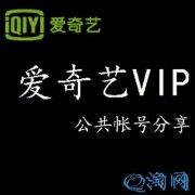 7月10日爱奇艺vip会员公共账号分享!有效爱奇艺账号分享!