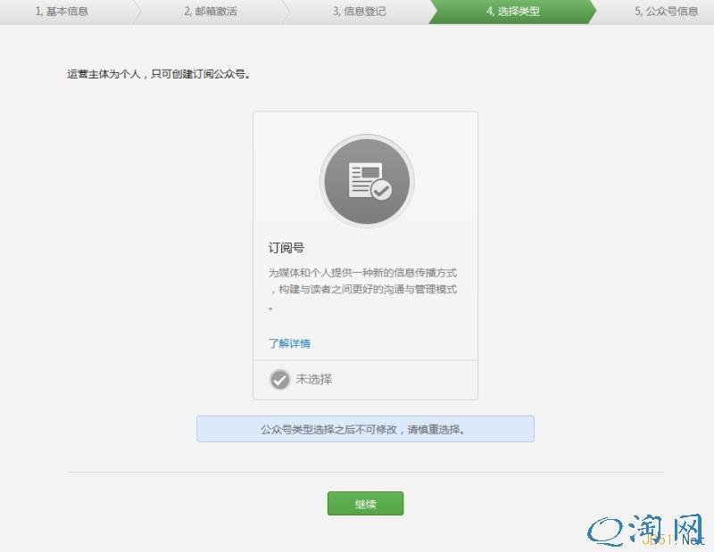 微信公众平台个人订阅号超详细申请步骤!图片