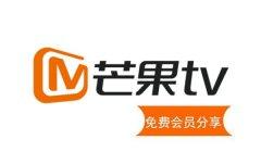 2018.7芒果tv会员账号共享,芒果会员vip账号,mgtv免费会员共享持续更新!