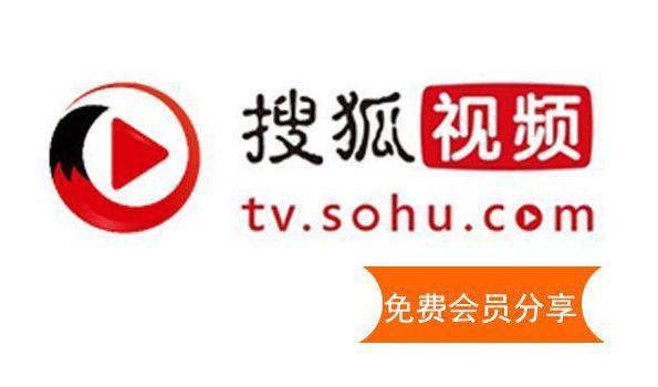 2017年1月搜狐视频影视会员账号共享,搜狐视频VIP帐号!