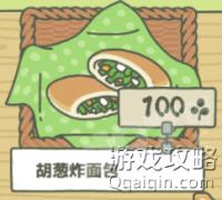 旅行青蛙胡葱炸面包有什么用_胡葱炸面包作用效果一览?