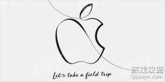 2018苹果春季发布会开始时间公布?