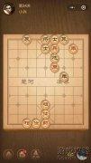 微信腾讯中国象棋残局楚汉争霸第34关通关答案?