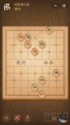 微信腾讯中国象棋残局楚汉争霸第40关通关答案?