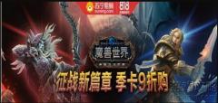 魔兽世界8.0争霸艾泽拉斯9折季卡值得购买吗?