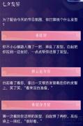 恋与制作人七夕发髻怎么选?